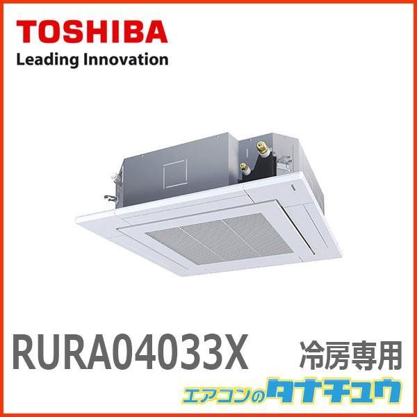 RURA04033X 東芝 業務用エアコン 1.5馬力 天カセ4方向 ワイヤレス シングル 三相200V 冷媒R32 冷房専用 (メーカー直送)