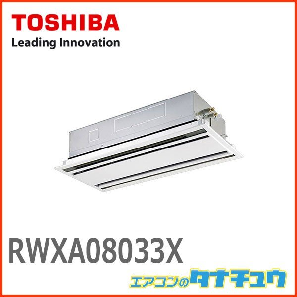 RWXA08033X 東芝 業務用エアコン 3馬力 天カセ2方向 三相200V シングル 超省エネ ワイヤレス ウルトラパワーエコ (メーカー直送)
