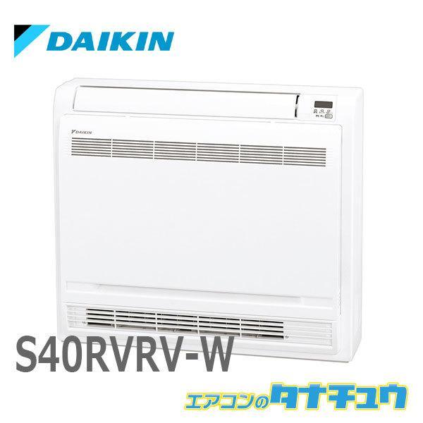 エアコン 14畳用 S40RVRV-W ダイキン (受発注エアコン) (/S40RVRV-W/)