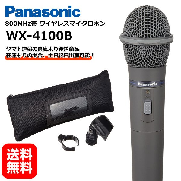 卸直営 WX-4100B ワイヤレスマイクロホン 一部予約 パナソニック Panasonic