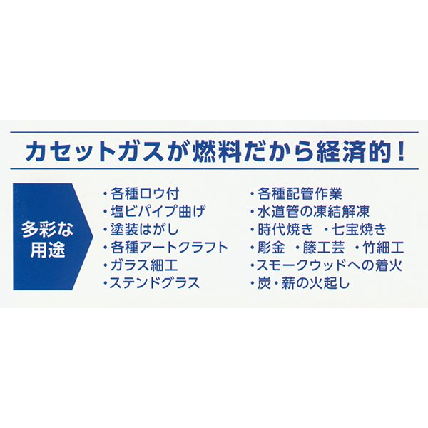 チャッカマンガスバーナー(ボンベセット) tanaka-match 06