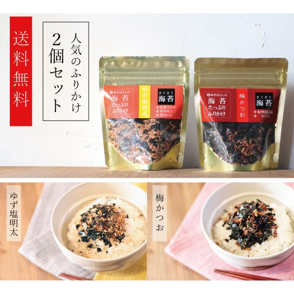 ふりかけ のり 味海苔 ポイント消化 無料サンプルOK 田中海苔 保存食 ふりかけ2種セット 人気ブランド多数対象 人気 送料無料