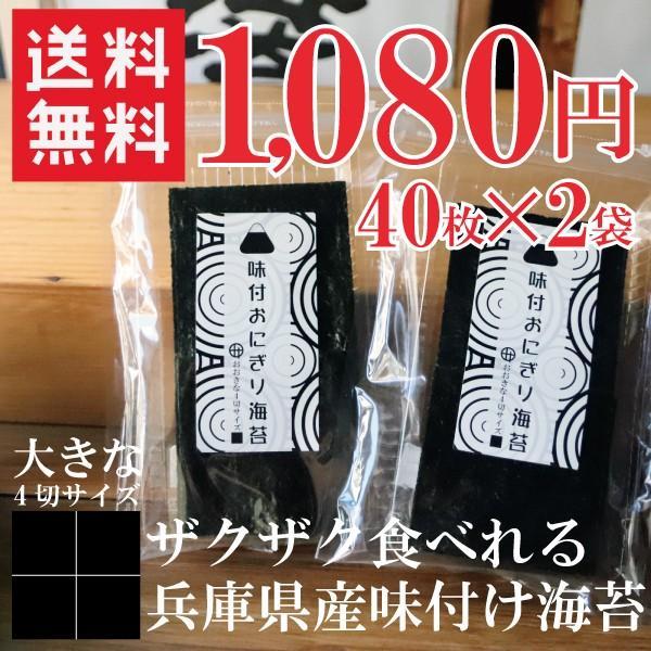 海苔 のり 味付け海苔 ポイント消化 送料無料 大きな4切サイズ40枚×2袋 保存食 味付けおにぎり海苔 人気急上昇 保証