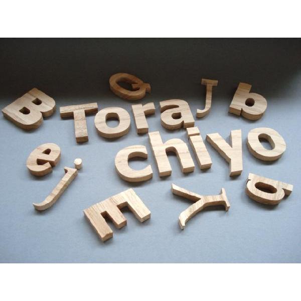木製切文字アルファベット スーパーセール 英字 安値 栗4cmの木の文字