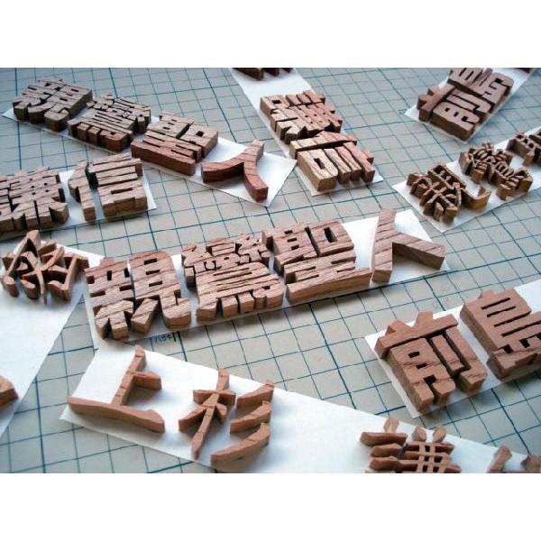 木製切り文字漢字 引出物 欅の木の文字 売店