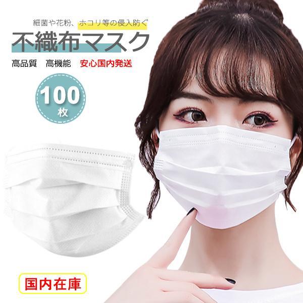 200枚入り 不織布マスク マスク 不織布 在庫あり 使い捨てマスク マスク 三層マスク花粉症 対策 三層構造  ホワイト 男女兼用 大人用 箱なし 高品質 CE認証|tanakast