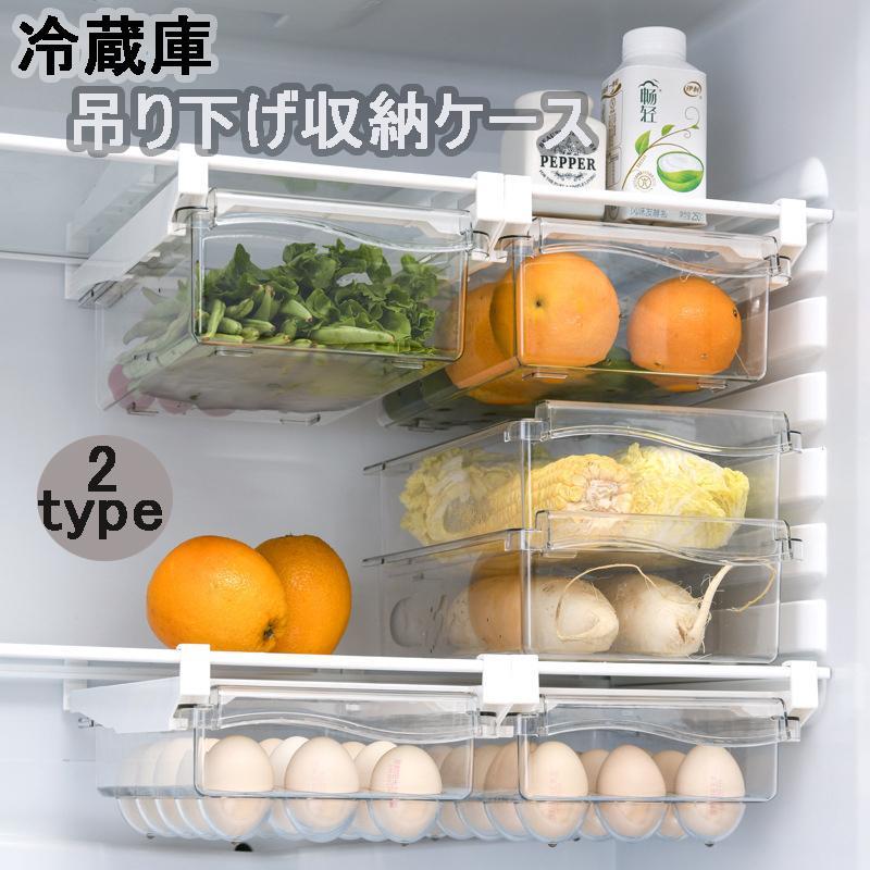 冷蔵庫吊り下げ収納ケース キッチン収納 卵収納 引き出し式冷蔵庫用 全品送料無料 透明 キッチン用品 祝日 収納ボックス キッチン整理用品送料無料 中身見える