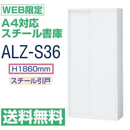送料無料 送料無料 送料無料 ALZ-S36 WEB限定 A4対応 スチール引戸 書庫 ホワイト 単独設置で使用 H1860×W880×D380 a23