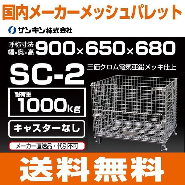 サンキン メッシュパレット コイルタイプ キャスター無 SC-2 W900×D650×H680 荷重1000kg 送料無料 代引不可 返品不可