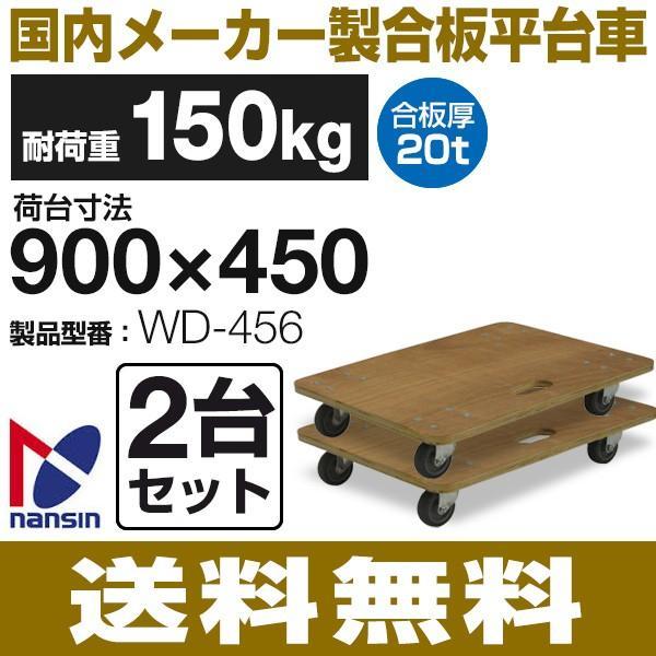 耐荷重150kg 合板平台車 WD-456 (600mm×450mm×17t/75φ車輪) 2台セット ナンシン 合板平台車 送料無料 代引・個人宅配達不可