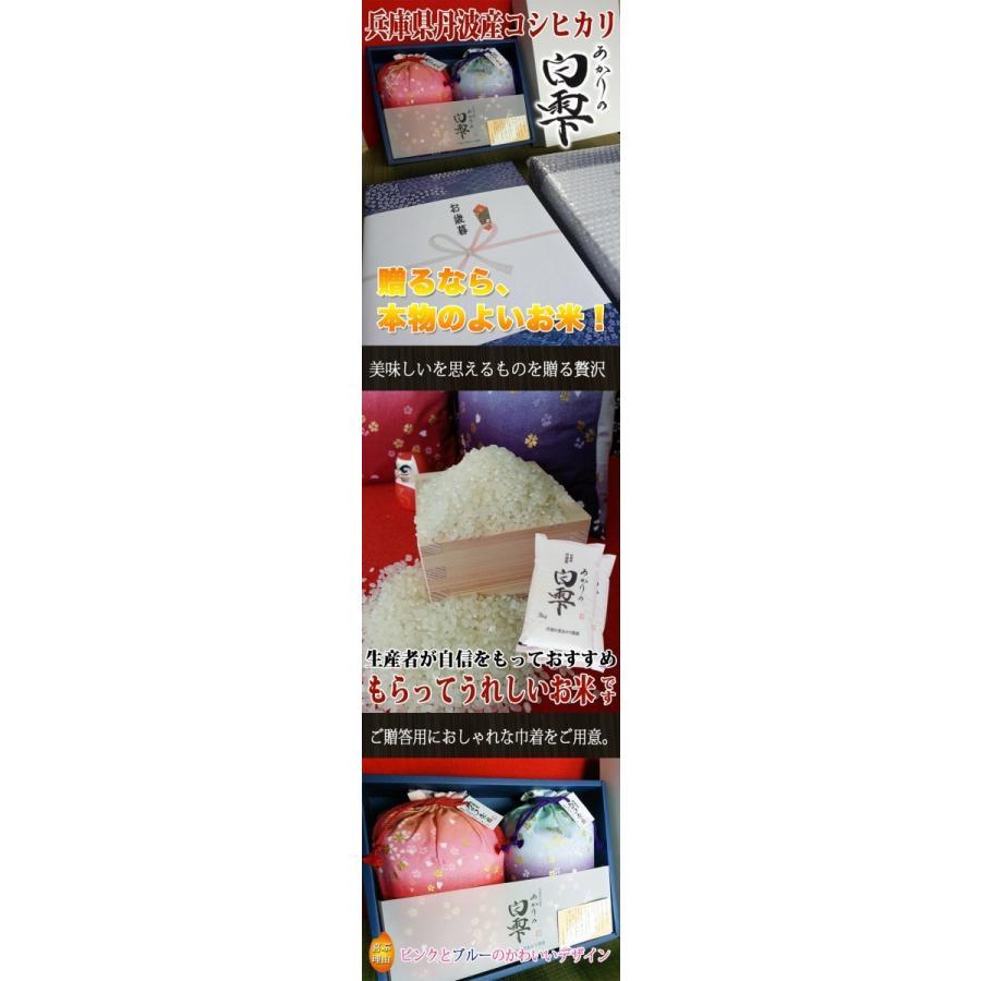 贈答にお米ギフト かわいいちりめん柄巾着に入った あかりの白雫 1.5kg×2 ギフト tanba-akari-farm 02