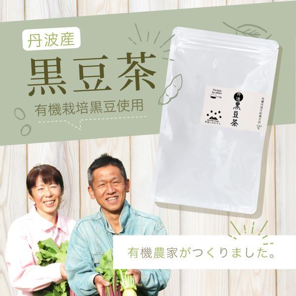 丹波黒豆茶 有機黒大豆 丹波産黒大豆 ティーバック 無農薬 産地直送 有機農家特製 丹波しのたろう農園 tanba-shinotaro