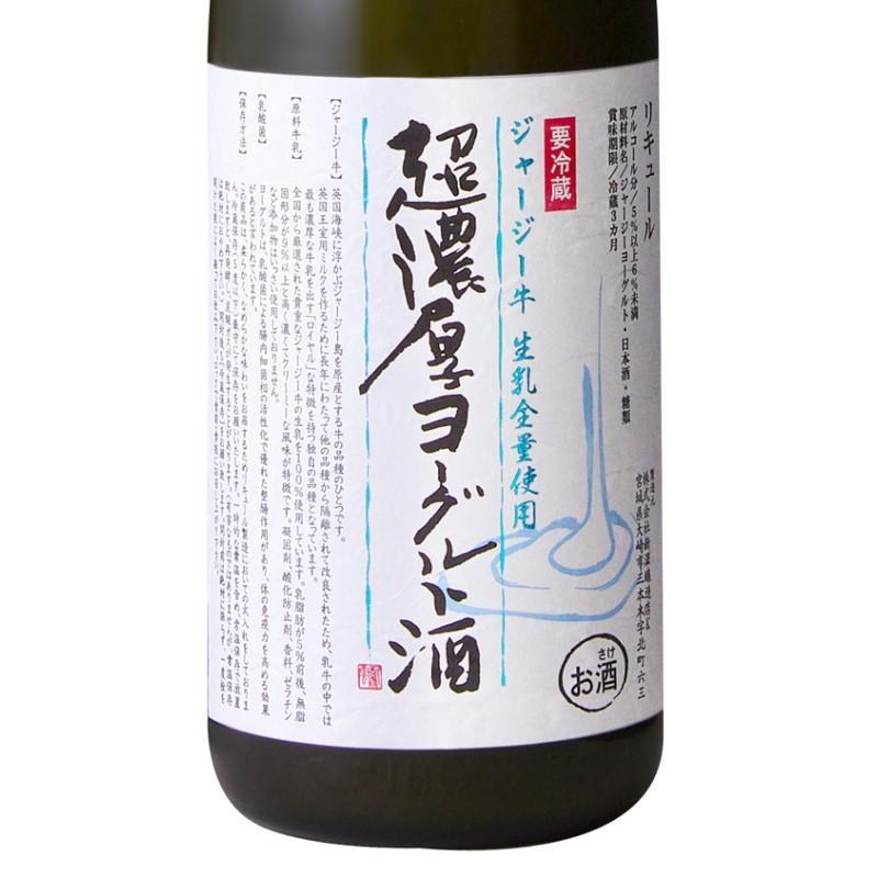 ヨーグルト酒 超濃厚ジャージーヨーグルト酒 720ml 税込 宮城 新澤醸造店 大注目