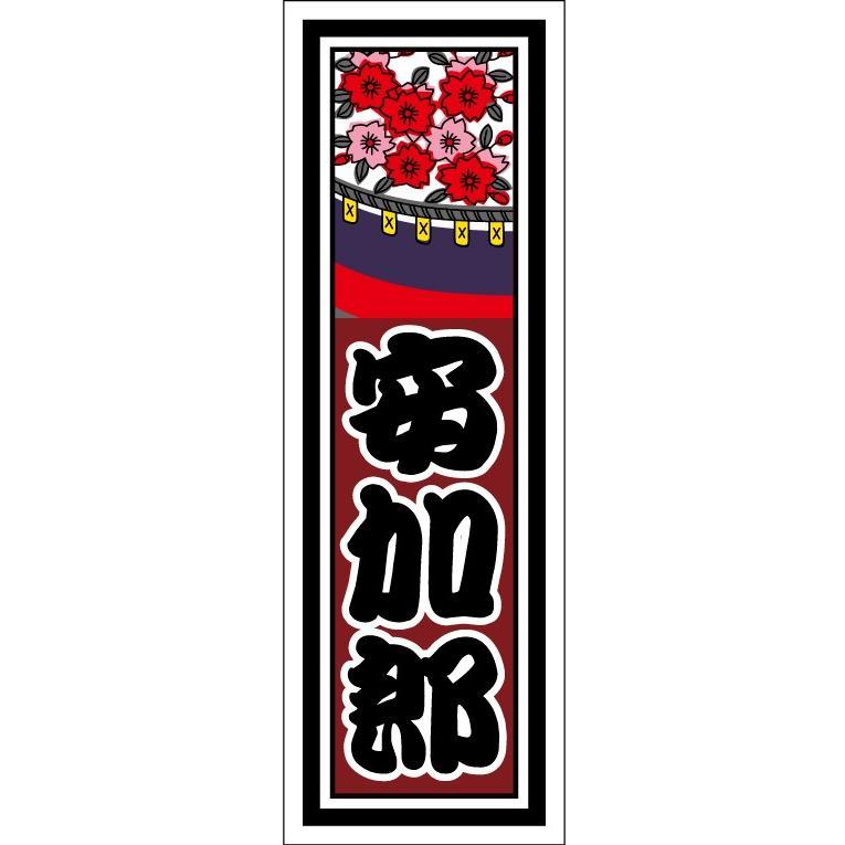 千社札1セット40枚入 好評受付中 花札シリーズ:桜に幕 ●スーパーSALE● セール期間限定