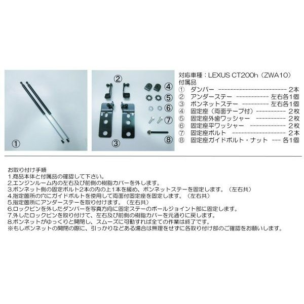 atcSPORT COOL!DAMPER LEXUS CT200h(BLACK)|tandtshop-ink|02