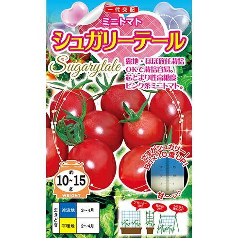 ナント種苗 トマト 新作アイテム毎日更新 シュガリーテール 小袋 半芯止まりタイプ ●日本正規品●