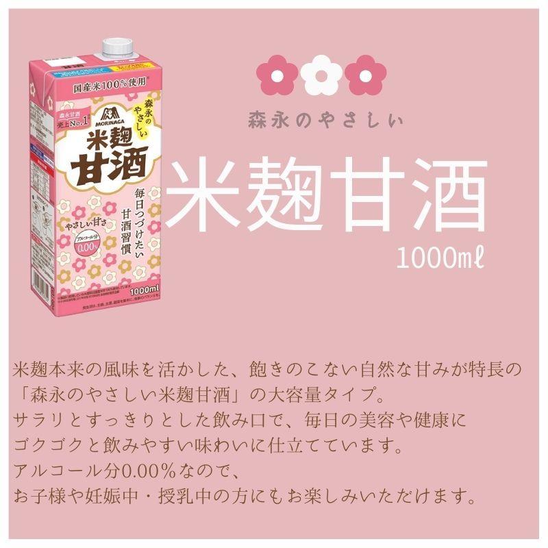中 甘酒 授乳