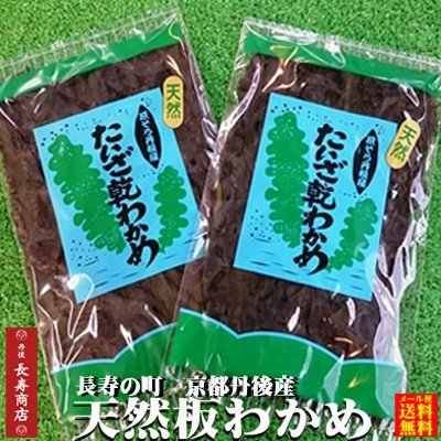 2021年産 保証 京都丹後 誕生日/お祝い 天然たいざ乾わかめ20g×2袋 かにはん 京丹後産通販 板ワカメ日本海産高栄養天然わかめ御飯にふりかけて板わかめ