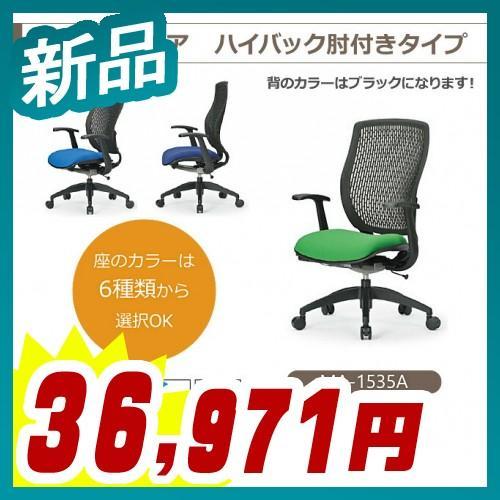 オフィスチェア 事務椅子 PCチェア デスクチェア 肘付 新品 アイコ アイコ AICO製:MA-1500シリーズ MA-1535(FG2)□□-BK