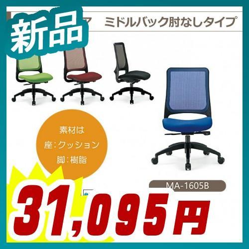 オフィスチェア 事務椅子 事務椅子 PCチェア デスクチェア 肘なし 新品 アイコ AICO製:MA-1600シリーズ MS-1605