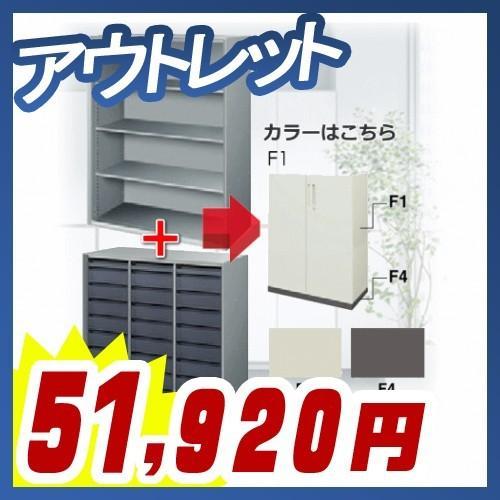 上下書庫 2段積み書庫  トレーユニットA4深型 トレーユニットA4深型  オープン書庫  在庫確認が必要です アウトレット コクヨ製:UFXシリーズ BWZ-PA249 K69 F1