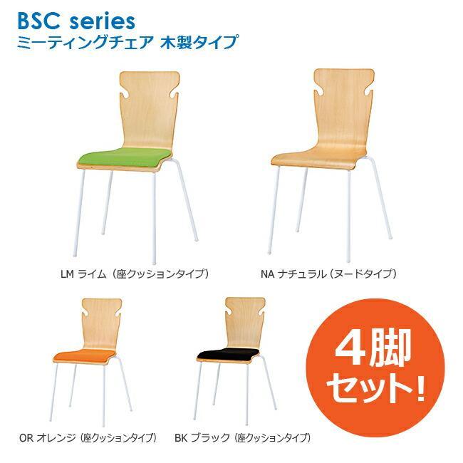 ミーティングチェア 4脚セット 同色 ヌードタイプと座クッションタイプが選べる 新品 法人様のみ送料無料 井上金庫製:BSCシリーズ BSC-W19