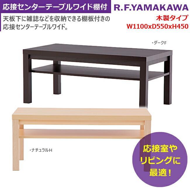 応接センターテーブルワイド棚付 応接テーブル 木製 ワイド脚 収納 棚板付き 応接室用 来客用セット 来客室 新品 RFCFT-1155 tanimachi008