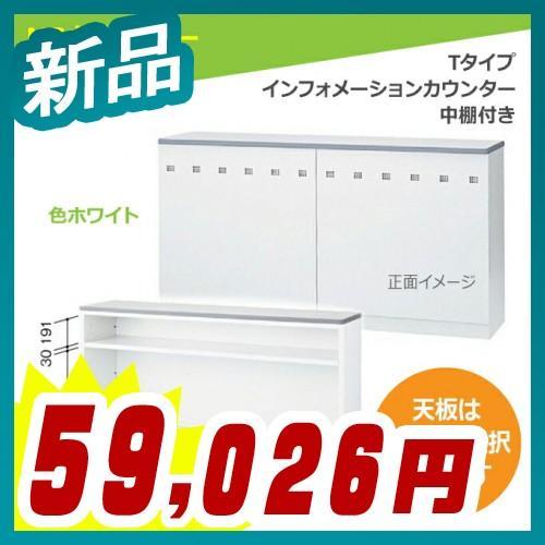 インフォメーションカウンター ホワイト W1200mm ハイカウンター Tタイプ 棚付き 日本製 完成品 完成品 新品 セイコー製:NSカウンターシリーズ NSH-12T_W