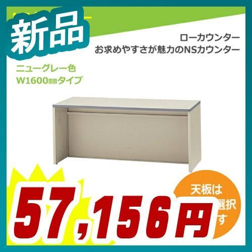 ローカウンター ニューグレー ニューグレー W1600mm 天板ニューグレーorペールアルダー 日本製 完成品 新品 セイコー製:NSカウンターシリーズ NSL-16T_G
