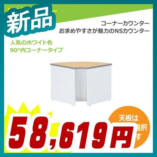 ローカウンター 90°内コーナー用 ホワイト 天板ホワイトorペールアルダー 日本製 完成品 新品 セイコー製:NSカウンターシリーズ セイコー製:NSカウンターシリーズ NSL-71R_W