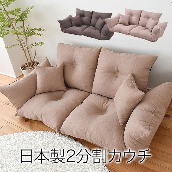 国産(日本製)ジャンボカウチソファ シングル2個になるリクライニングカウチ 新品 送料無料 ZOFSS-0002 ZOFSS-0002