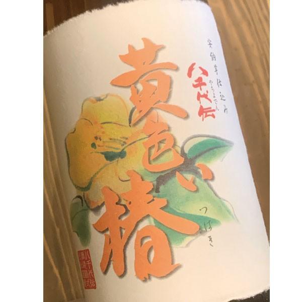黄色い椿 (春限定) 1800ml 1.8L|tanimotoya|02