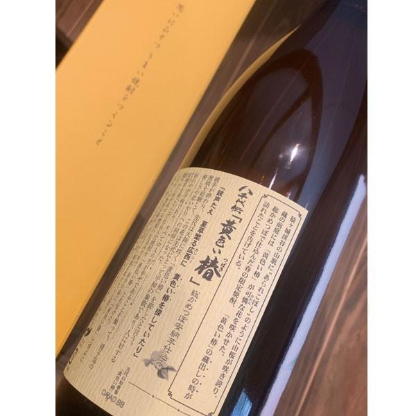 黄色い椿 (春限定) 1800ml 1.8L|tanimotoya|06