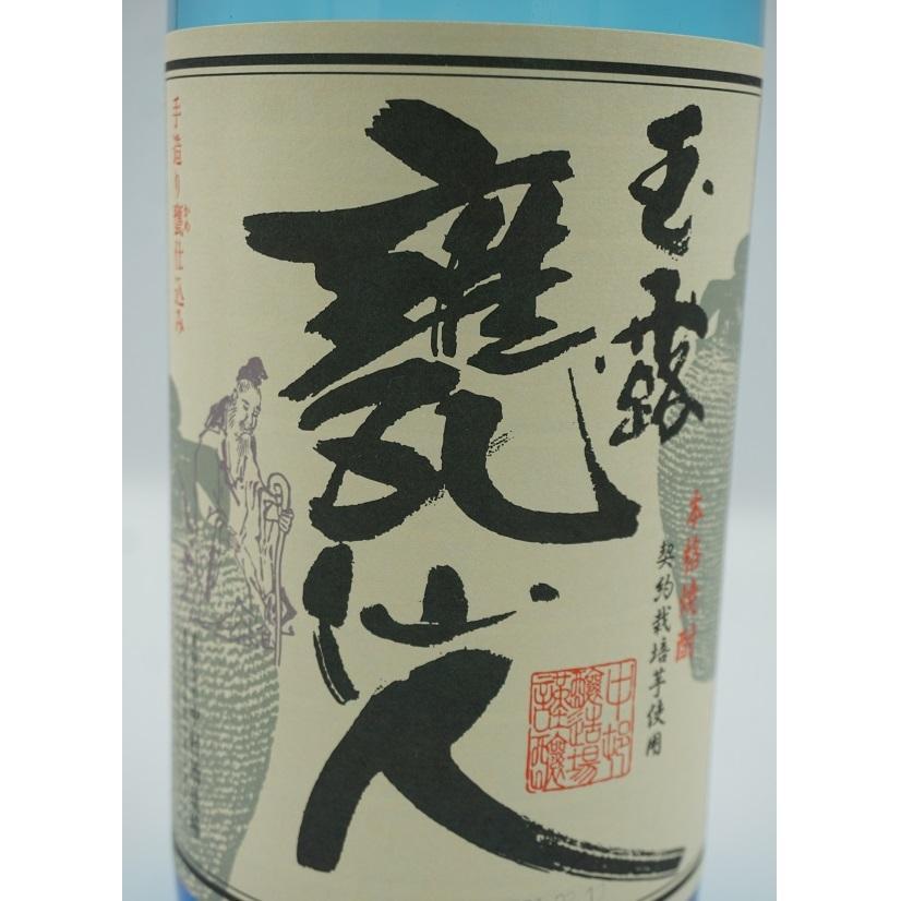 甕仙人 ブルーボトル 1800ml 1.8L|tanimotoya|02