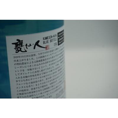 甕仙人 ブルーボトル 1800ml 1.8L|tanimotoya|05
