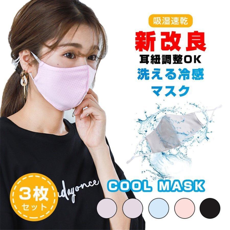 マスク 冷感マスク 3枚セット ひんやり アイス 卓抜 シルク 夏用マスク メッシュ 潤い送料無料 洗える 大人 繰り返し 冷感接触 蒸れない 紫外線対策 速乾 年間定番