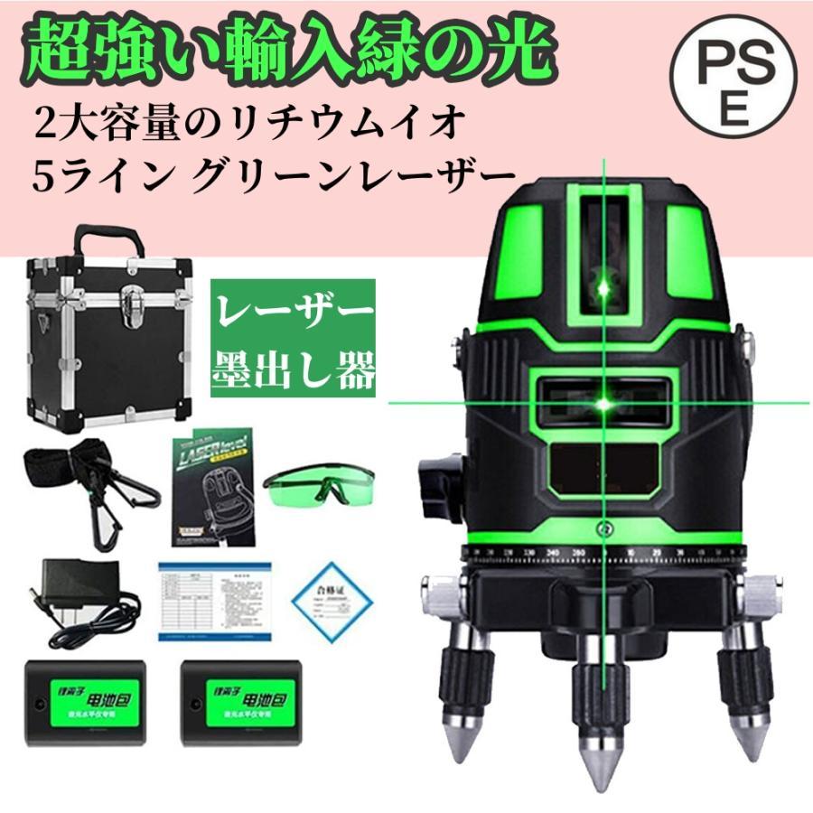 当日発送 墨出し器 水平器 グリーンレーザー 5ライン 大矩照射モデル 高精度 軽量 墨付け 光学測定器 人気ブランド多数対象 建築 レーザー墨出し器 日本 基礎 レーザーレベル