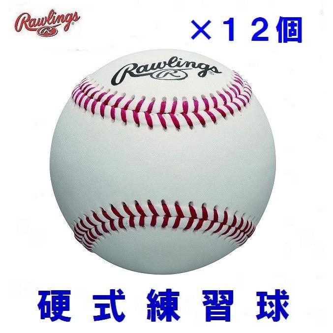 ローリングス (Rawlings) 硬式用練習球 1ダース(12個) R452PRD