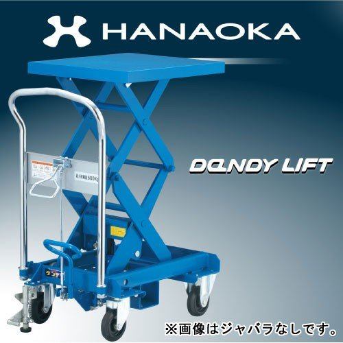 花岡車輌 リフト台車 ダンディシリーズ ジャッキ式 ジャバラ付き UDS-500WJ
