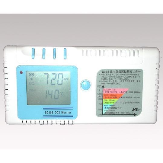 アズワン(AS ONE) 室内CO2モニター ZG106(1-9176-01)