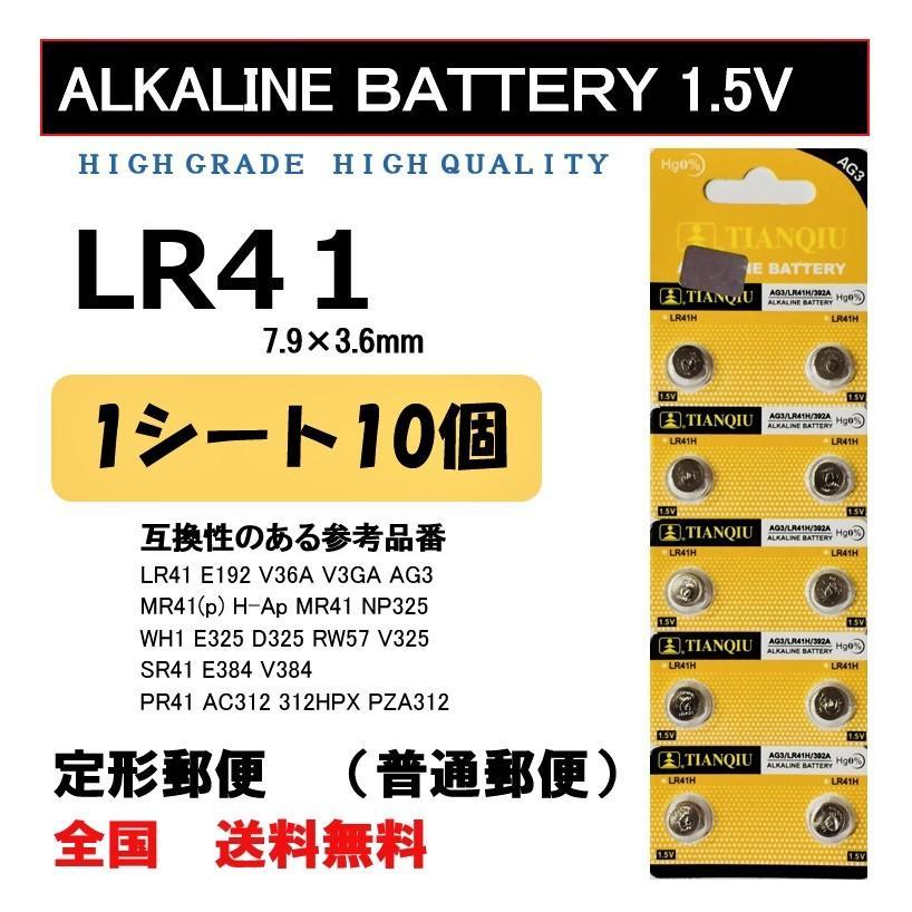 LR41 10個 アルカリ ボタン電池 5☆好評 送料込み 人気ブランド多数対象 AG3 ポイント消化