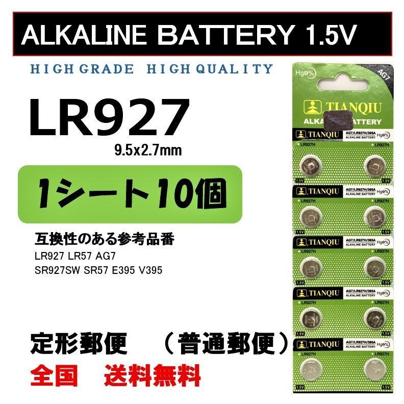 LR927 10個 アルカリ 送料込み 全商品オープニング価格 送料無料お手入れ要らず ボタン電池 AG7