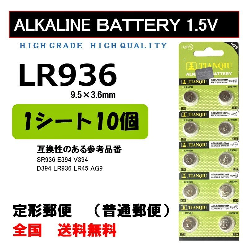 LR936 10個 アルカリ ボタン電池 送料込み 本物 ポイント消化 国産品 AG9