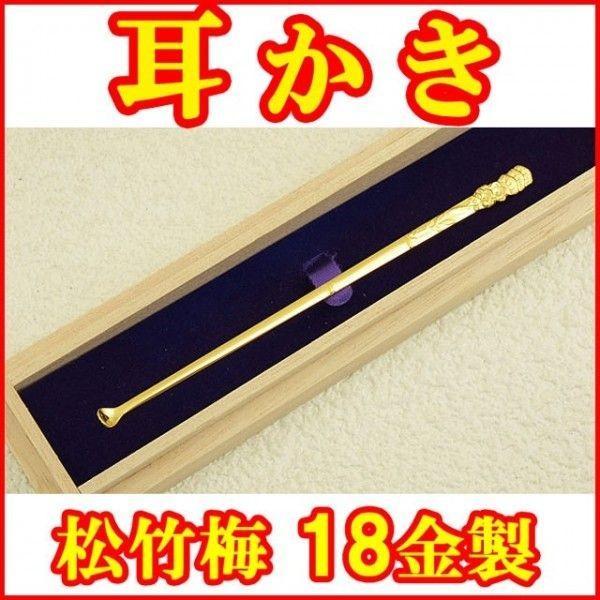 日本産·国産 耳かき 松竹梅 18金イエローゴールド K18YG 製 みみかき 耳掻き ミミカキ 送料無料