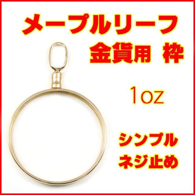 メイプルリーフ金貨1oz用K18製シンプルねじ式ペンダントトップ枠 ネックレスチェーン別売 コイン別売 送料無料