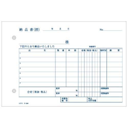 コクヨ NC複写簿(ノーカーボン)4枚納品書(請求・受領付き) B6 ...