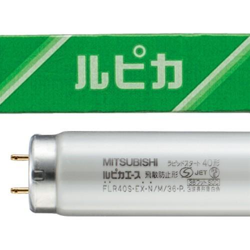 三菱電機照明 飛散防止形蛍光ランプ 直管ラピッドスタート 40W形 3波長形 昼白色 FLR40S.EX−N/M/36.P 1セット(25本)