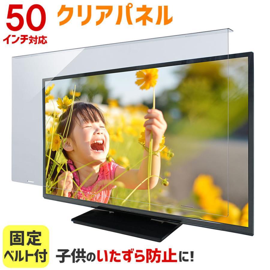 人気ブランド 液晶テレビ保護パネル 卸直営 クリアパネルベルト付 50型 50インチ 2.5mm厚 保護パネル 液晶テレビ T50-B