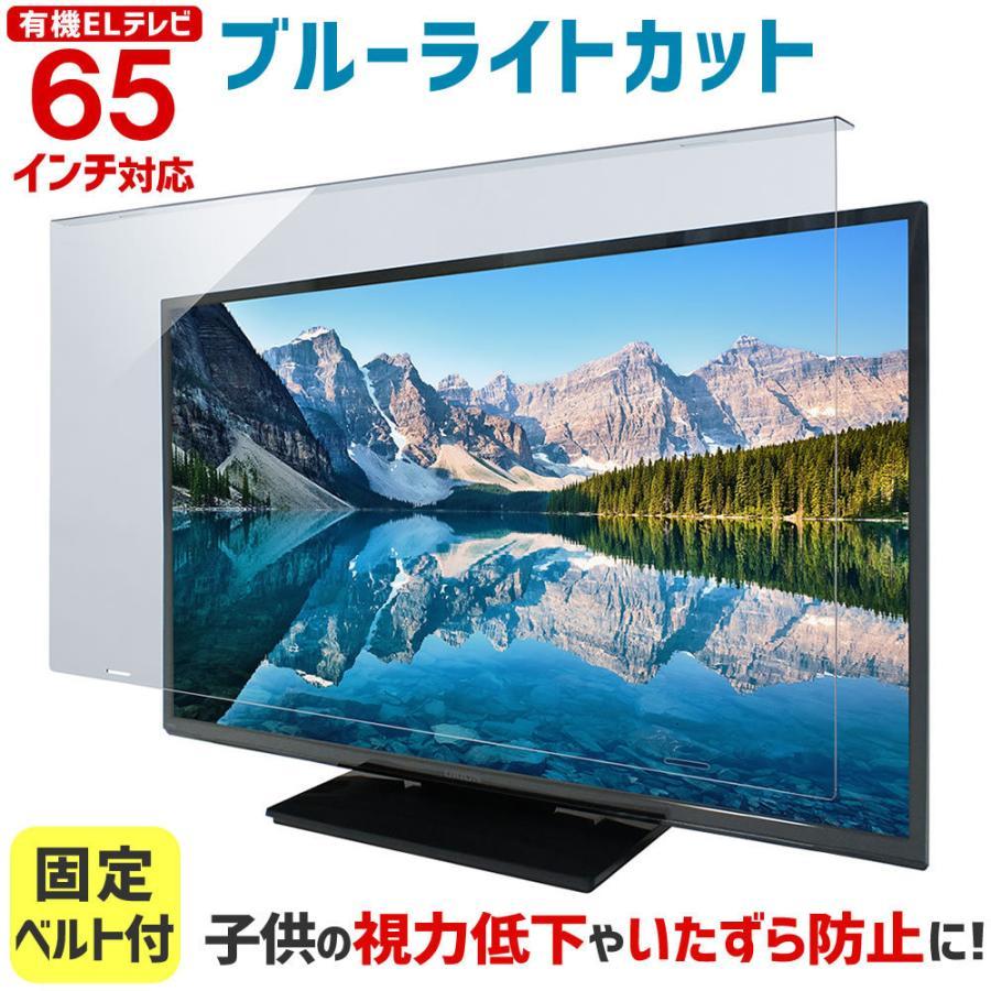 ブルーライトカット 有機ELテレビ 保護パネル 65型 65インチ ベルト付 永遠の定番モデル カット率44.73% 65MBL-EL パネル 期間限定の激安セール 3mm厚 保護
