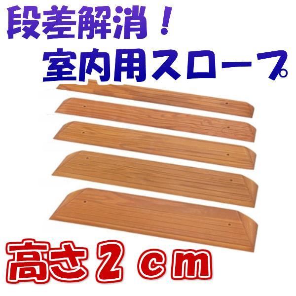 段差スロープ 高さ20mm×長さ760mm 段差スロープEVA #20 535-620 アロン化成 車椅子 車いす バリアフリー 介護用品|tanosinia